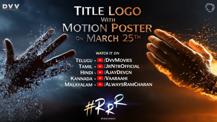 RRR Movie Poster and Release Date:2021
